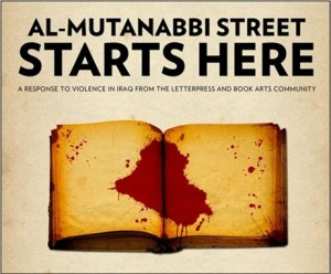 al-Muttanabi Street 1